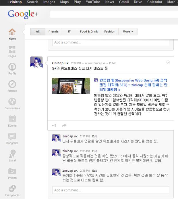 Wordpress에서 작성한 댓글이 즉시 Google+에도 동시에 붙게 된다.