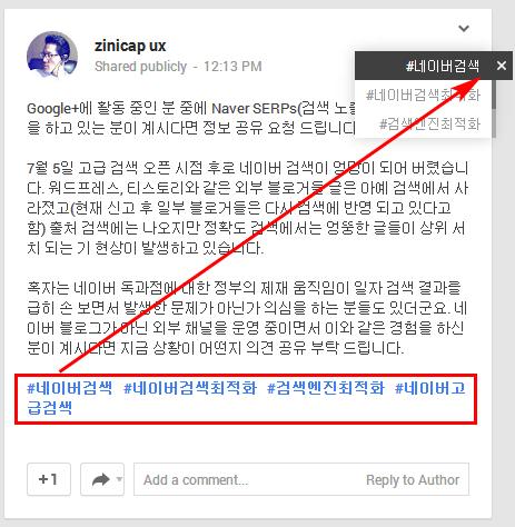 Google+ 해시태그, 최근 추가된 기능으로 해시태그 내부 클러스터링도 지원됨.