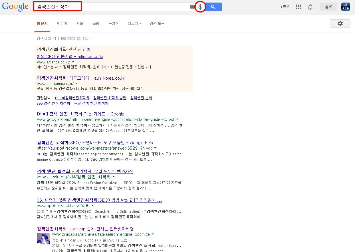 검색엔진 최적화 키워드로 구글 음성 검색한 결과 화면