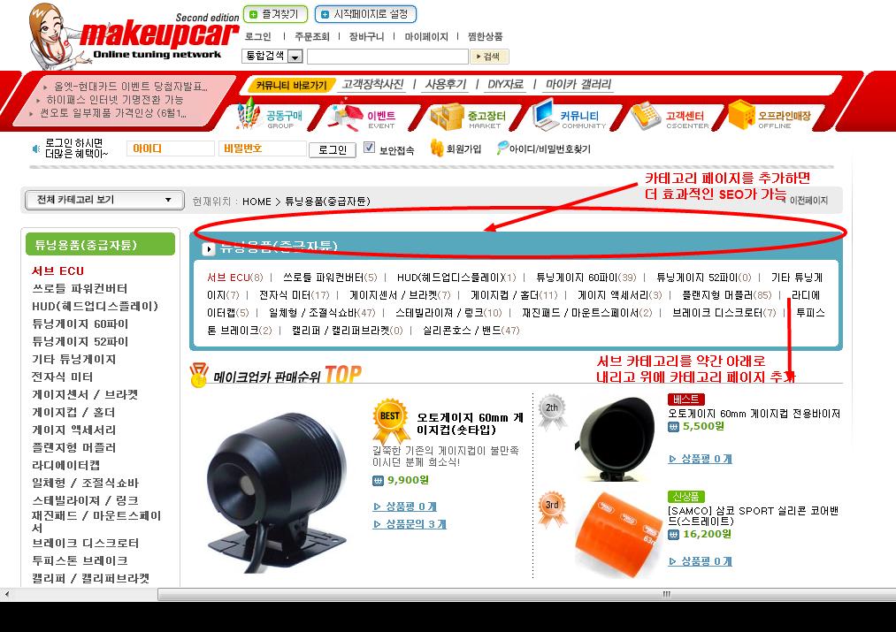 쇼핑몰 검색엔진최적화 카테고리 페이지 제작