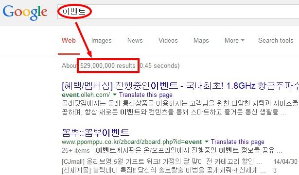 구글에서 '이벤트' 키워드로 검색 후 나온 검색 결과