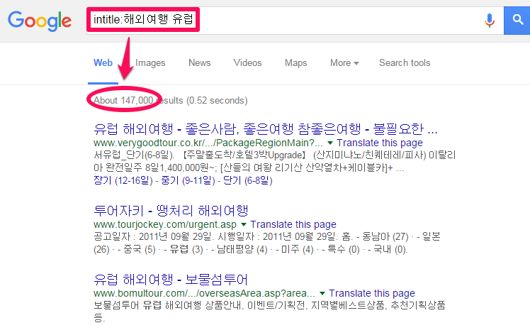 intitle:키워드A 키워드B는 키워드A는 반드시 제목(title)에 있어야 하지만, 키워드B는 URL, tag, description에 있어도 된다.